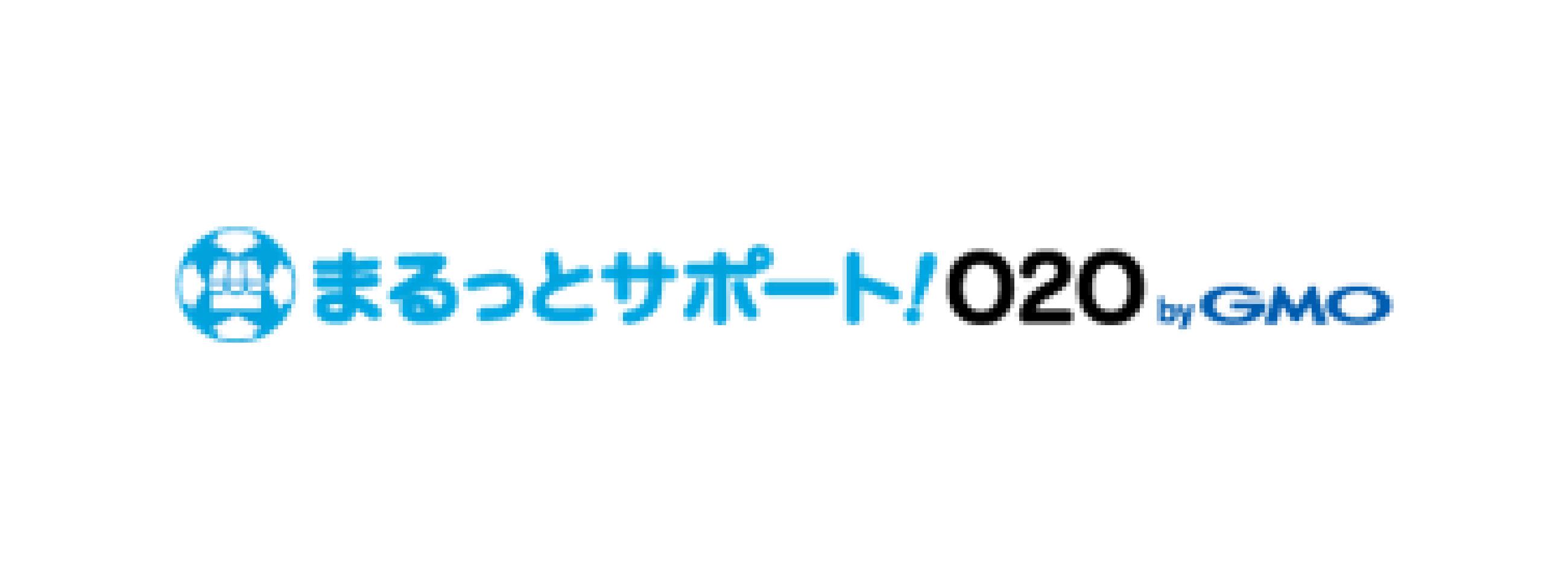 まるっとサポート!O2O
